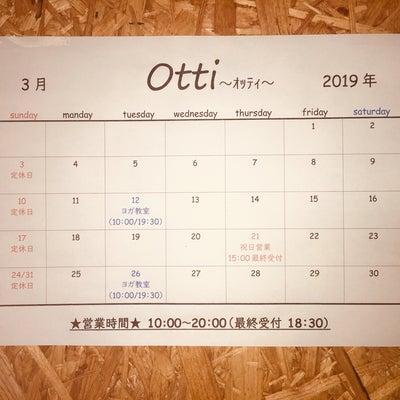 2019/3月カレンダー★ヨガ教室日程の記事に添付されている画像