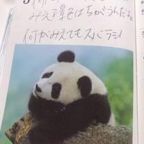 花崎阿弓ポエム⑧の記事に添付されている画像