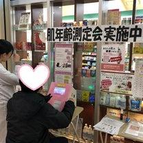 2月21日 新宿西口店の肌年齢測定会、27日にはアロマハンドトリートメント体験もの記事に添付されている画像