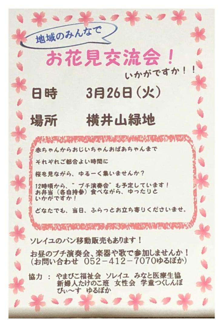 地域で「お花見交流会!」のお知らせ!
