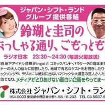3/19(火)鈴瑚レギュラーラジオ日本O.A.詳細の記事に添付されている画像