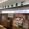 赤坂「うちのたまご直売所 赤坂Bizタワー店」の画像