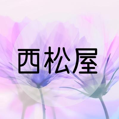 西松屋で甚平489円から★の記事に添付されている画像