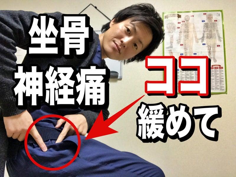坐骨 神経痛 の 治し 方