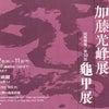加藤光峰展  同時開催、第50回・龜甲展2019 甲骨・金文を主題とした書芸術展。上野の森美術館の画像