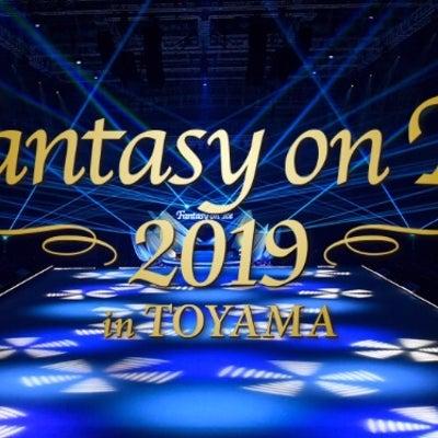 Fantasy on Ice 2019  チケット情報の記事に添付されている画像
