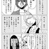 【 夫目線 】クソ出張ホスト と お客様(2/3)の画像