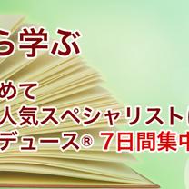 メールレッスン読者は4,000円引きです!の記事に添付されている画像