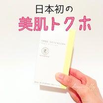 日本初の美肌トクホに興奮してポチッてみた(笑)の記事に添付されている画像