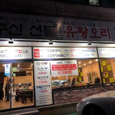 [論峴]絶品おススメ♡初めてのオリタン!鴨肉のお店の記事に添付されている画像