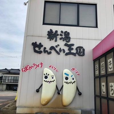 新潟遠征の記事に添付されている画像