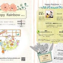 3/23(土)10〜16時 藤沢ミナパーク Happy Rainbowでお待ちしの記事に添付されている画像