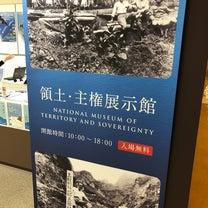 領土・主権展示館の記事に添付されている画像