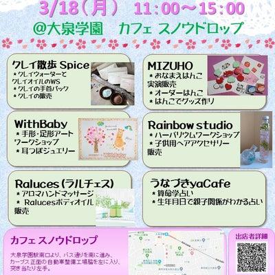 【イベント】美タミンマルシェ@大泉学園で自分を癒してあげよう!の記事に添付されている画像