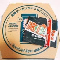 【ドミノピザ】ドミノデラックス&トロピカルの記事に添付されている画像