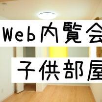 【入居前Web内覧会⑩】子ども部屋はお話ができる楽しい部屋?!の記事に添付されている画像