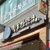 あと一息^^ 韓方ダイエット⑧~チョンホ韓方薬局の画像