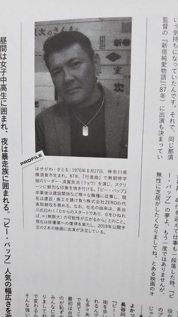 スクール リョウ ハイ ビーバップ 不良のバイブル、1985年の『ビー・バップ・ハイスクール』出演者のその後を調べました。