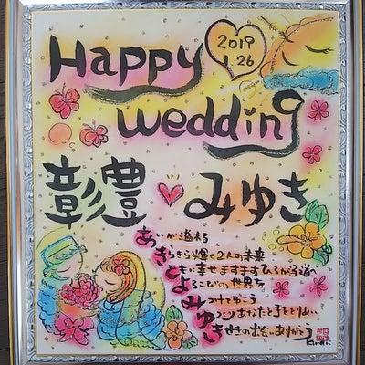 ウエディングアート☆オーダーの記事に添付されている画像