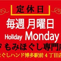 3月 月曜日は定休日 ほぐしハンド博多駅前4丁目店 もみほぐし専門店の記事に添付されている画像