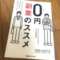 【読書】0円副業のススメの記事に添付されている画像