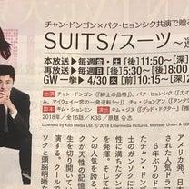 韓国ドラマ SUITS  新宿駅の記事に添付されている画像