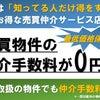 千葉市緑区おゆみ野 リフォーム済み戸建て  ご契約~ご決済 有難うございました!!の画像