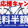 クロスバイク送料キャンペーン開催中です!の画像