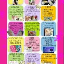 【今後のイベント、講座予定】3/19追記の記事に添付されている画像