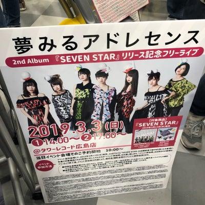 3/3「SEVEN STAR」リリイベ@タワーレコード広島の記事に添付されている画像
