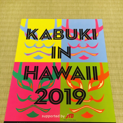 KABUKI IN HAWAIの記事に添付されている画像