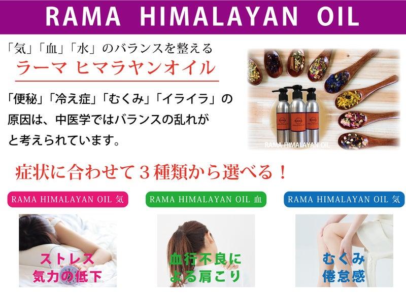 「ヒマラヤンRAMAヘッドスパ オイル」の画像検索結果