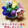 元中学校教師が教えるお母さんのためのお花と色と心の講師養成講座の画像