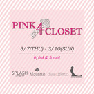 【イベントのお知らせ】Pink 4 Closetの記事より