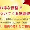 クリスタルボウル演奏会&メッセージキャンペーン好評につき3月まで延長!の画像