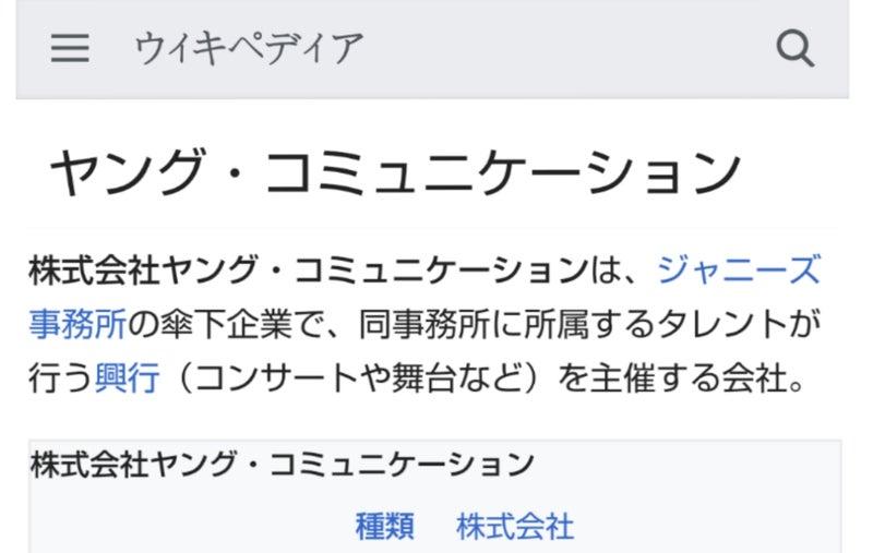 株式 会社 ヤング コミュニケーション
