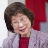 日本理化学工業大山社長講演会&クラロン田中須美子会長94歳車座対話会おかげさまでの画像