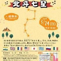 3月24日(日)18時~『まるごと北斗七星』を投映いたしますの記事に添付されている画像