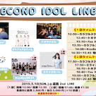 3月10日(日)【大阪】「SECOND IDOL LINE」出演の記事より