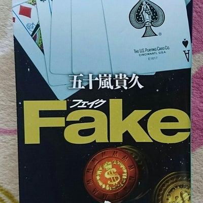 [感想] Fake (五十嵐貴久)の記事に添付されている画像