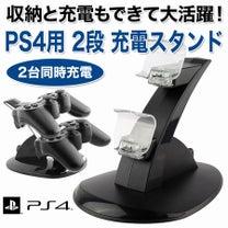 PS4 コントローラー 充電スタンド 同時充電の記事に添付されている画像
