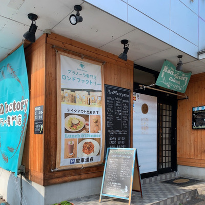 ♪ RonD Factory Cafe & BARの記事に添付されている画像