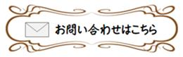 Aiki(アイキ)お問い合わせフォーム