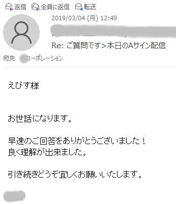 ご返答ありがとうございます メール