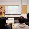感謝!満席でセミナー開催!の画像