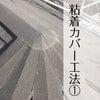 西麻布 屋根葺き替え工事 粘着カバー工法 茨城 タキマテックの画像