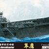 初回限定!2ピース機銃パーツ付き!日本海軍航空母艦 隼鷹 (昭和19年)の画像