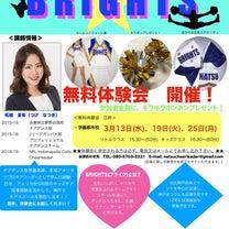 神戸チアダンススクール 開校!!!の記事に添付されている画像