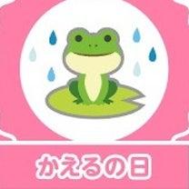 カエルの日でレッツゴー☆の記事に添付されている画像