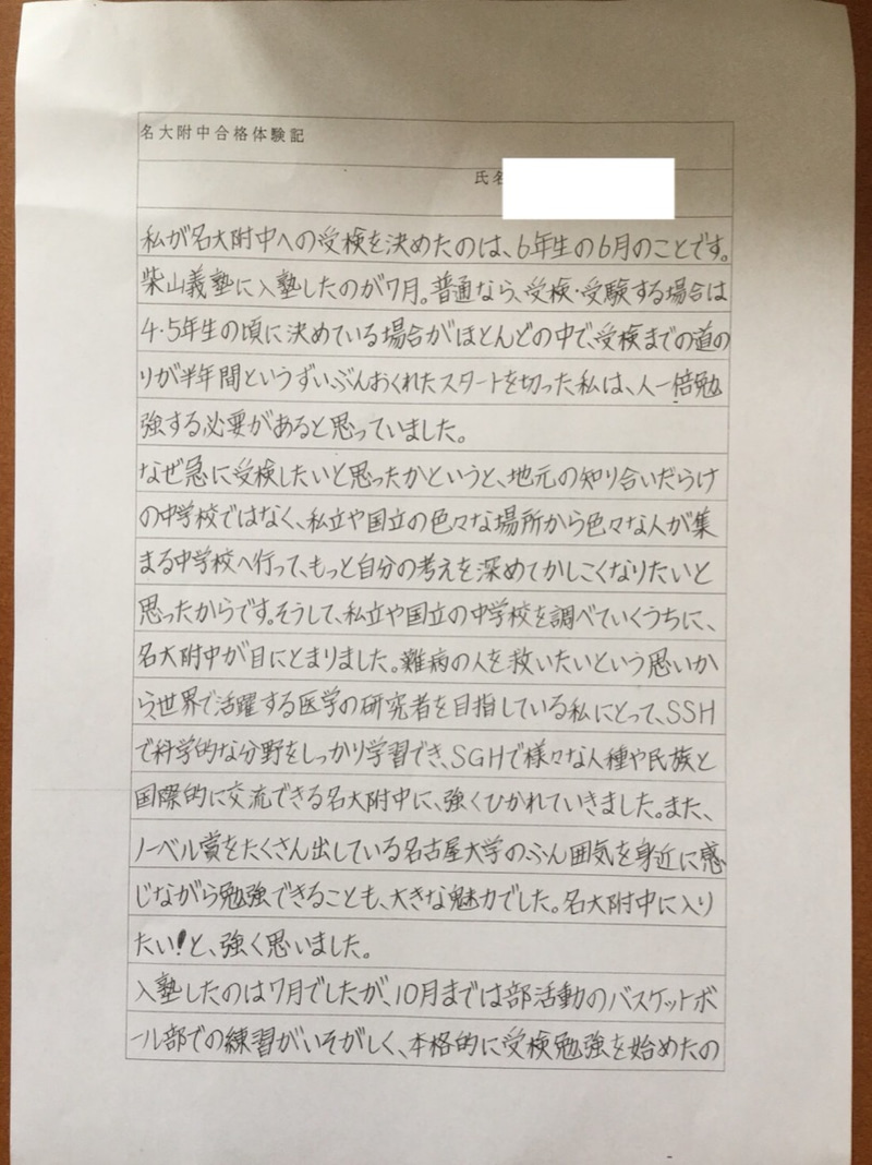 大学 高校 名古屋 付属